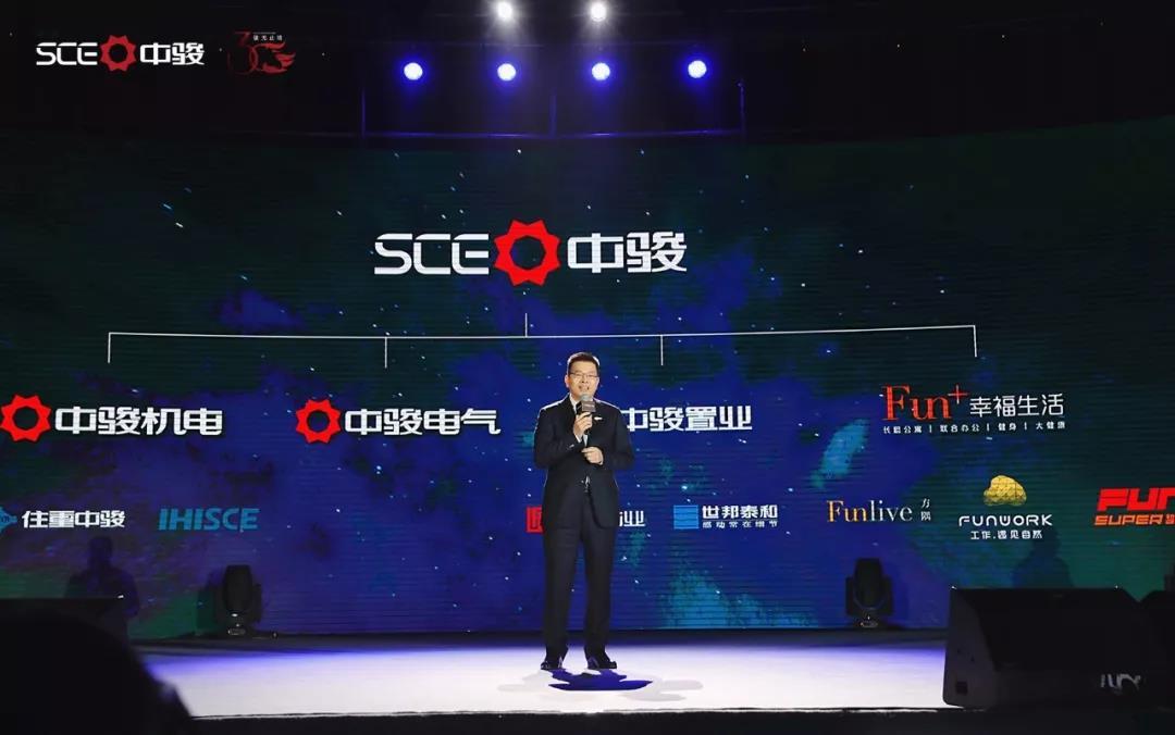 中骏置业2018年销售剑指500亿 未来五年要运营80个联合办公项目
