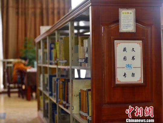 图为西藏图书馆藏文图书专架。 周文元 摄