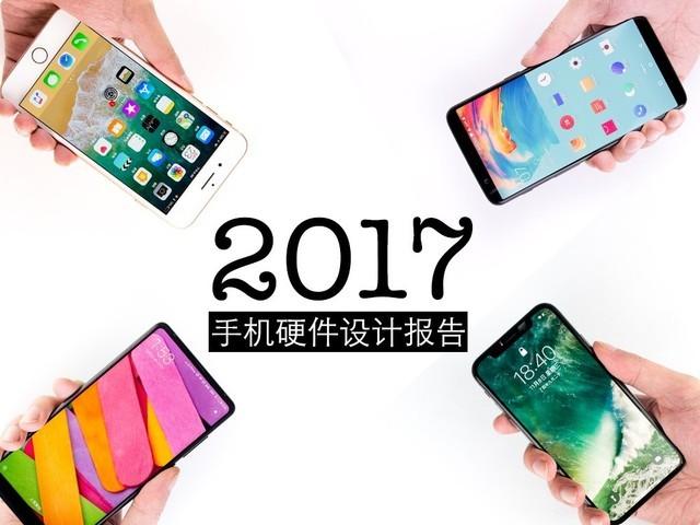中国品牌冲高元年 2017手机硬件设计报告