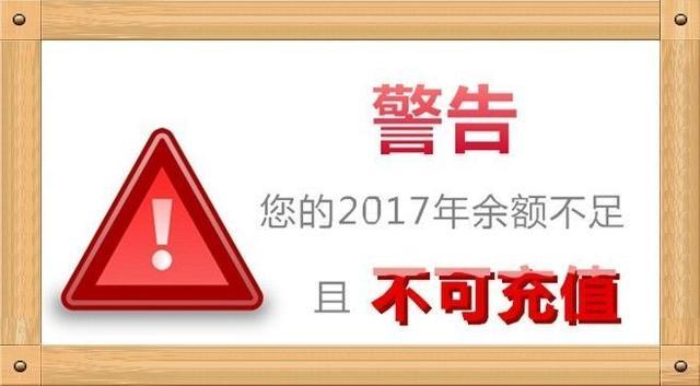 """汽车论""""斤""""卖 盘点2017年汽车圈发生的那些""""大""""事件"""
