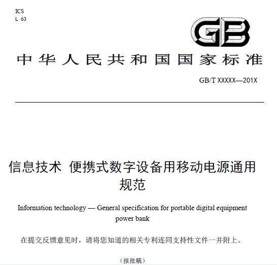 首部移动电源国家标准正式发布:2018年7月1日正式实施