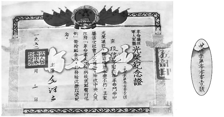 """毛泽东为何亲笔为他签发""""第一号""""烈士证 ?(图)"""