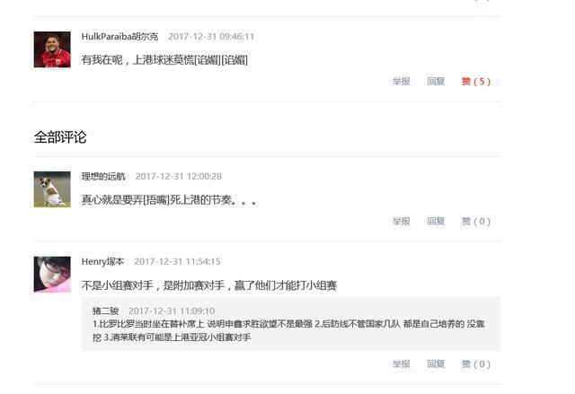 香港六合彩官方上港亚冠要小心了