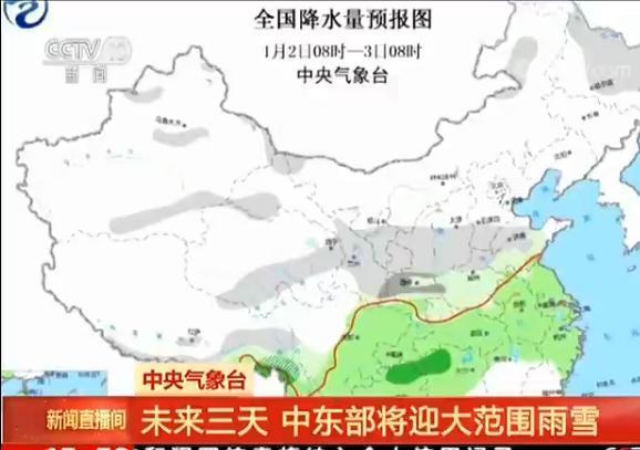 中央气象台:未来三天 中东部将迎大范围雨雪