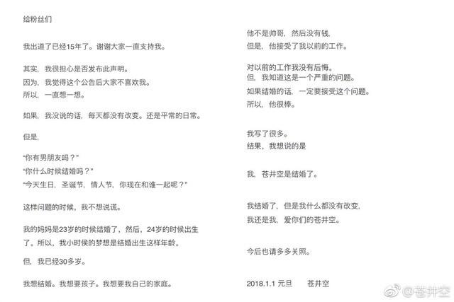 苍井空宣布结婚 称老公能接受她的一切