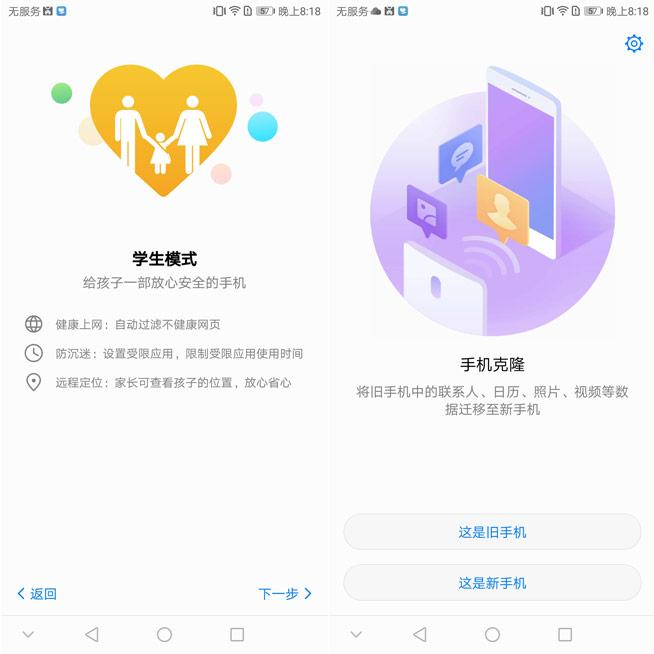 华为畅享7S评测:刚刚好的新千元精品