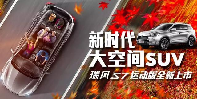 原创设计再发力,江淮瑞风S7运动版带来多元化选择