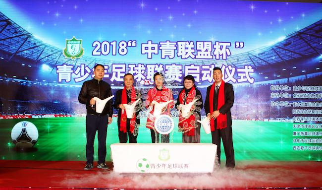 """培养校园足球文化,2018""""中青联盟杯""""中国青少年足球联赛在北京启动"""