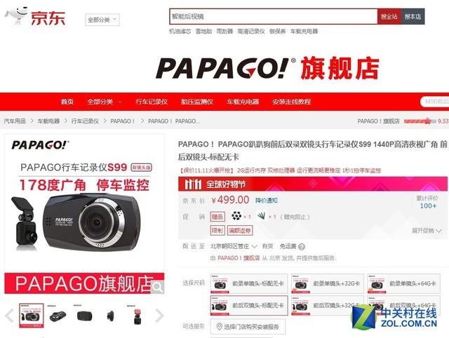 又降100元 PAPAGO S99记录仪大酬宾