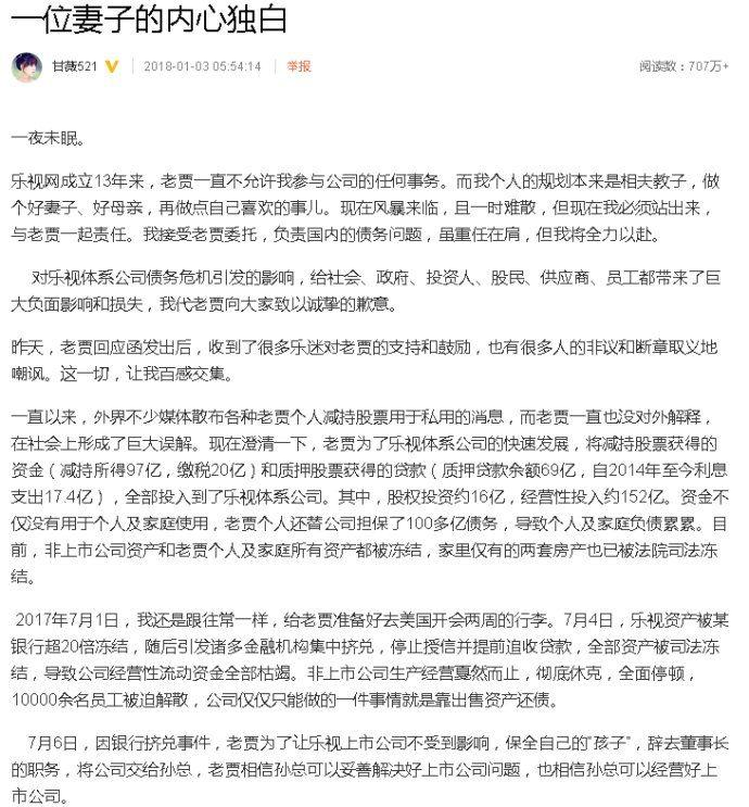 刘涛甘薇相继替夫还债,10大豪门媳妇只有她俩最幸福