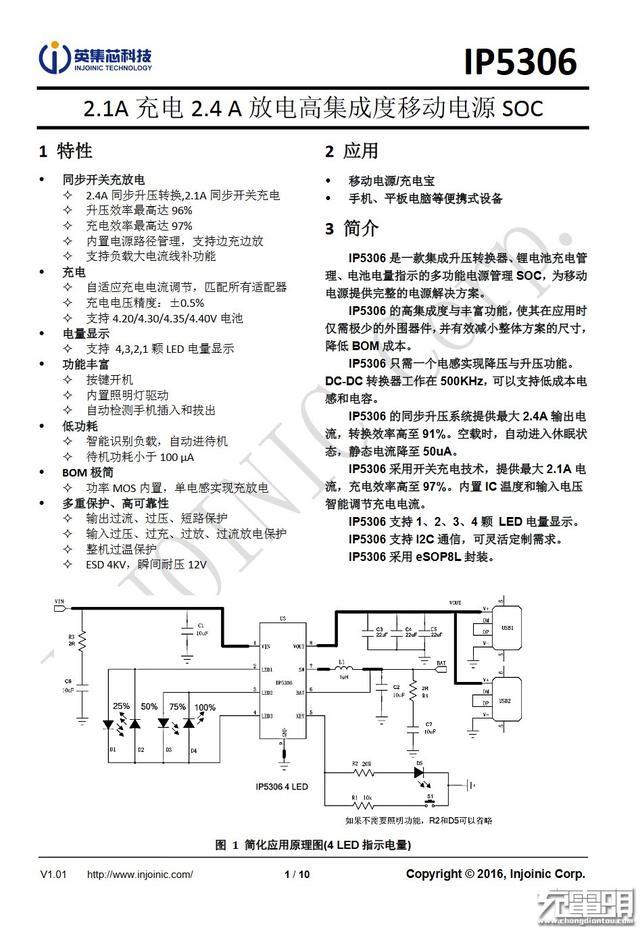 电路 电路图 电子 原理图 640_930 竖版 竖屏
