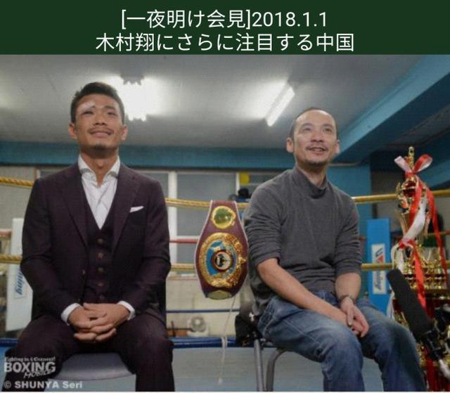 木村翔卫冕战后首度正式回应:我们期待再战邹市明