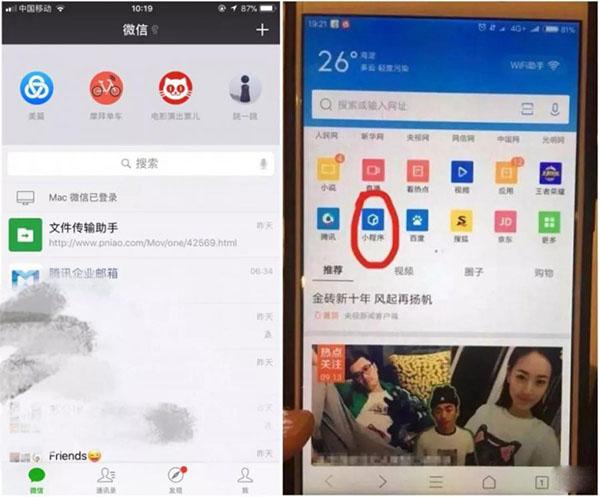 小程序在微信内与 QQ 浏览器新增多个入口