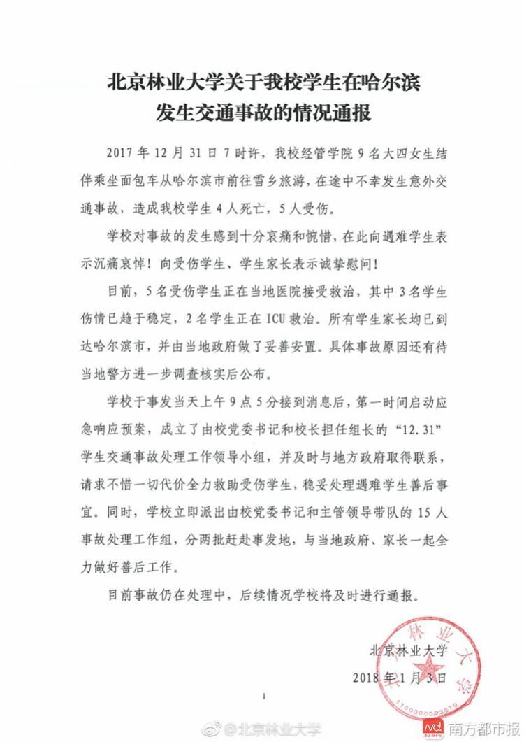 北林大9女生车祸致4死5伤 车祸的原因已揭秘 网友:真令人痛心