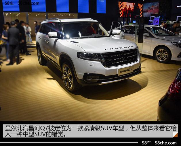 2017广州车展实拍解析 全新北汽昌河Q7