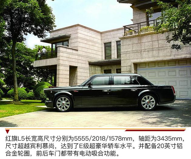 在中国比劳斯好使 红旗L5开启私人定制