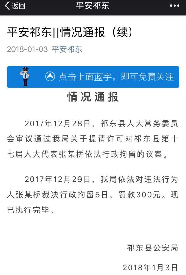 湖南祁东通报快递员被打致伤案:县人大代表被行拘