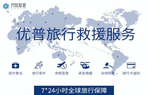 上上签旅游同业平台携手慧择保险 实现旅游行业