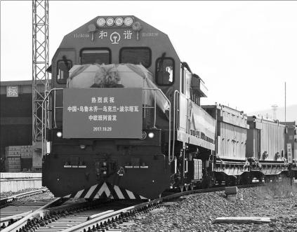 海上丝绸之路--比2017年计划开行班列多出200列 700列中欧班列驶出乌鲁木齐
