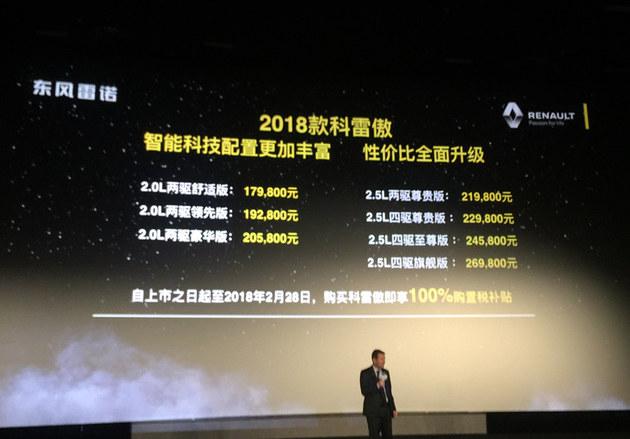 东风雷诺2018款科雷傲售17.98-26.98万