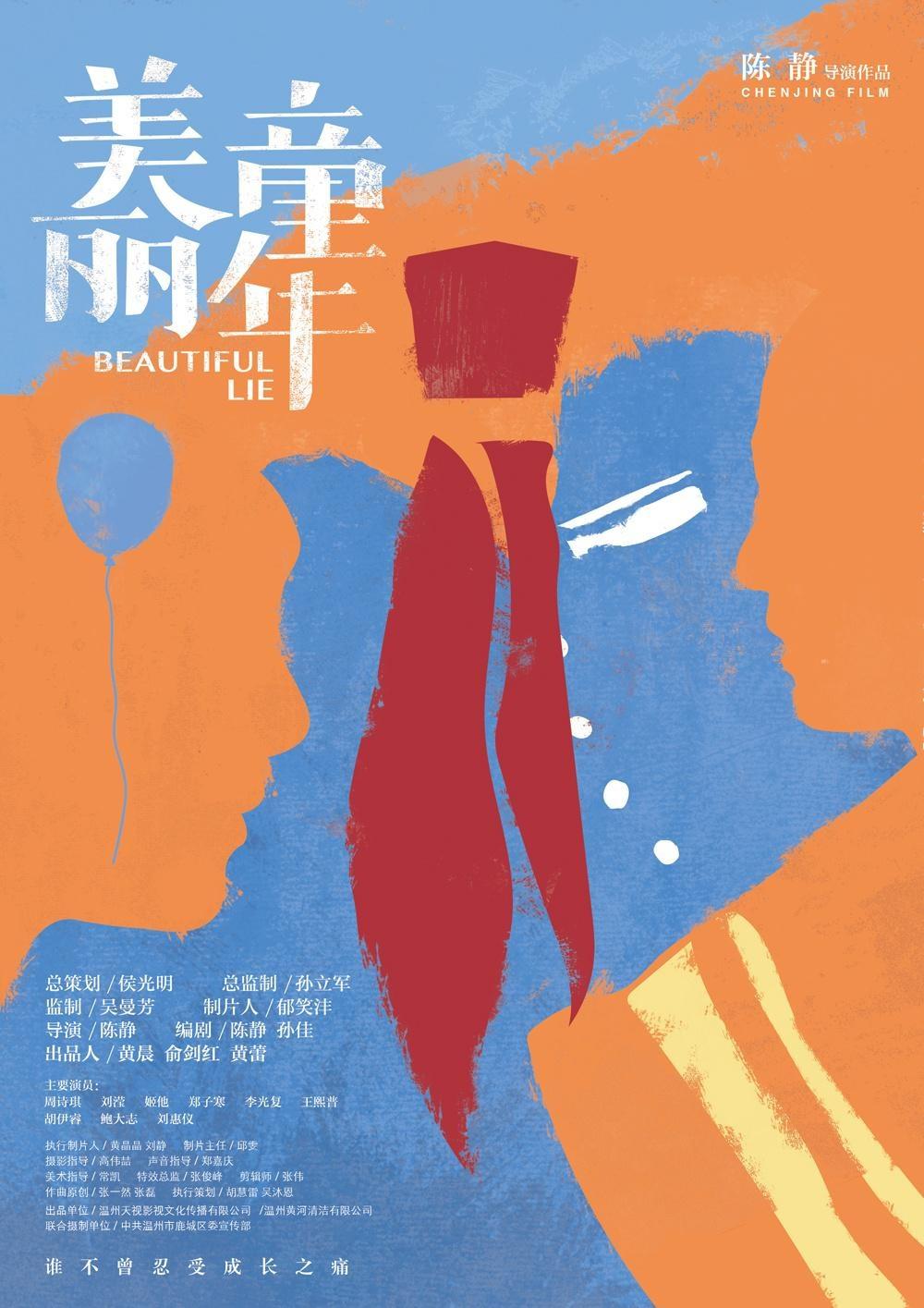 《美丽童年》北电首映 导演:不仅仅是一部儿童片