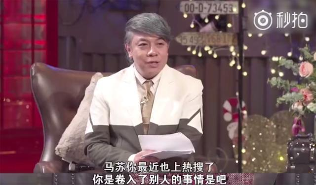 """马苏首谈李小璐""""夜宿门"""" 旁边的宁静忍不下去了…"""