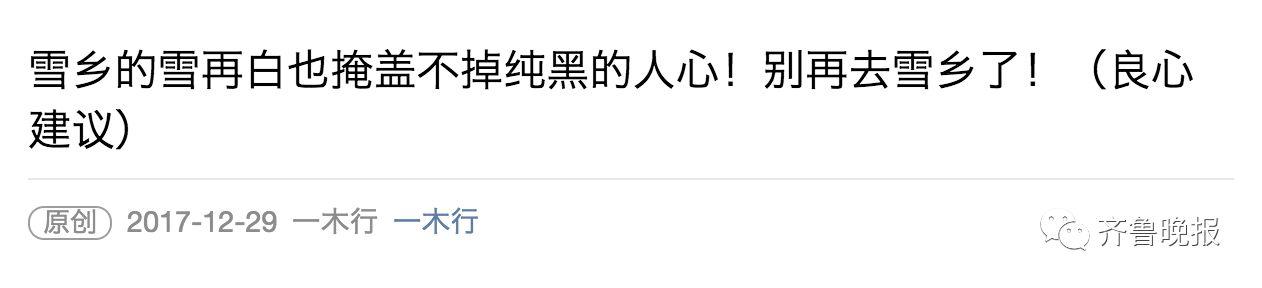 """雪乡宰客刷屏 店家全盘否认说出另一番""""事实"""""""