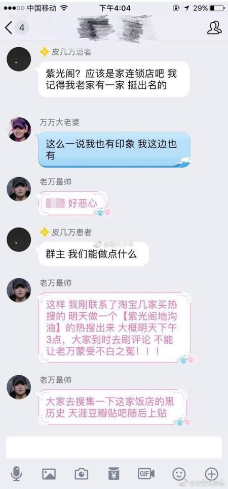 """PG one粉丝被指买热搜""""紫光阁地沟油"""" 微博:未上榜"""
