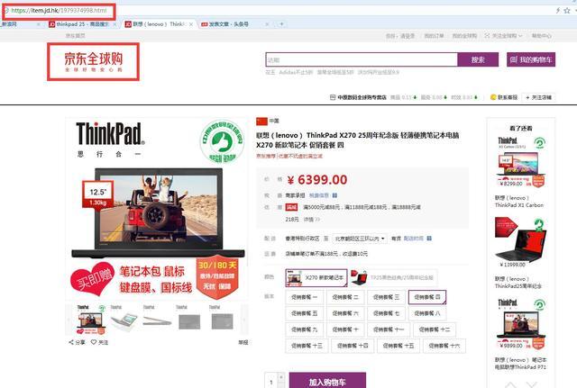 京东商家承诺为客户安装Win10系统 疑似盗版引质疑