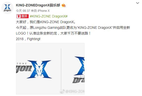 龙珠战队将改名:综皇KingZone战队