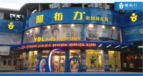 新零售风口下的母婴社交零售:雅布力从低调潜