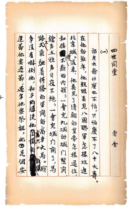 """《四世同堂》""""全本""""出版: 一场跨越70年的文本旅行"""