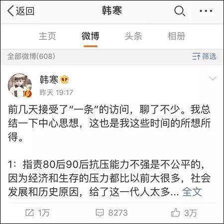 韩寒发长文:我不值得学习!