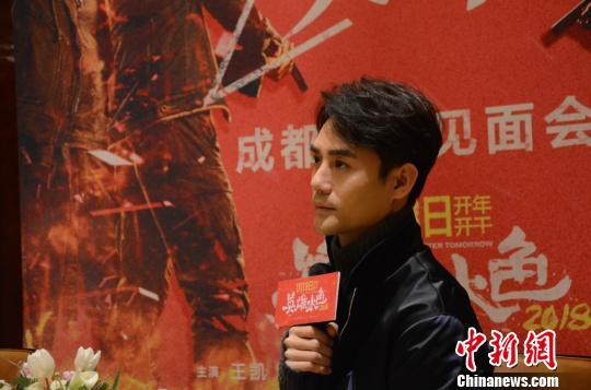 王凯亮相见面会,宣传新片《英雄本色2018》。 林冬梅 摄