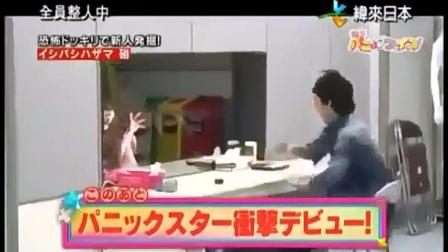 搞笑的日本整人恶作剧栏目