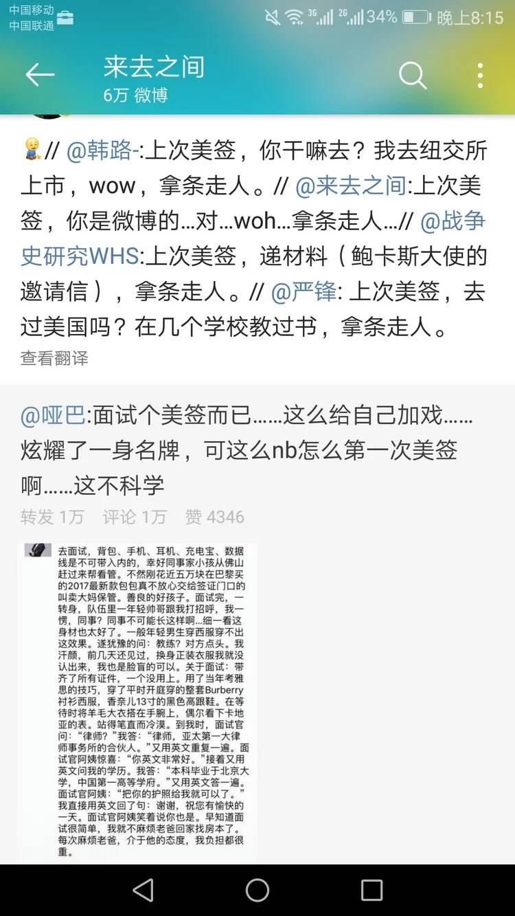 盈科女律师炫富门:一单业务几百万 称毕业于北京大学
