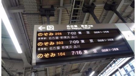 视频-现实中的日本火车站:仿佛回到国内,汉字标识随处可见