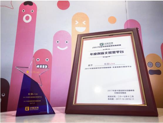 """红豆Live获艾媒""""2017中国年度创新文娱类平台""""大"""