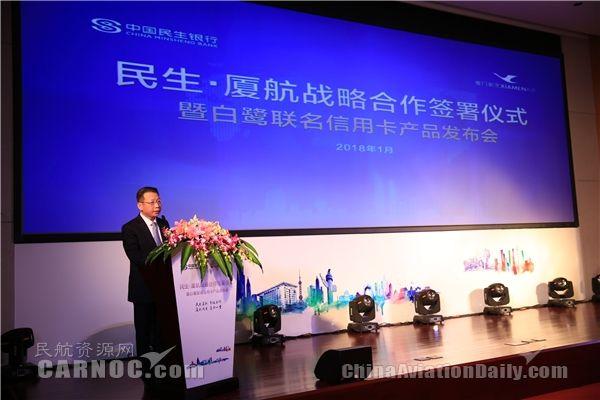国企改革--厦门航空与中国民生银行达成战略合作