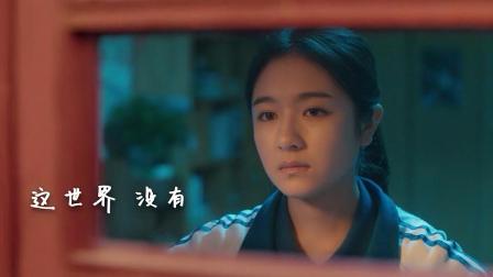 视频:黄雅莉《我的光》电视剧《你好,旧时光》主题曲MV李兰迪,张新成