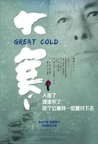 走过大寒,就是春天:专家研讨电影《大寒》