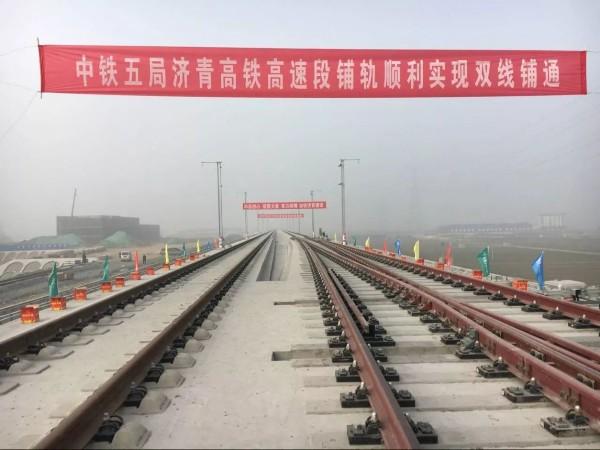 济青高铁和青连铁路力争年内通车 串起两省三市