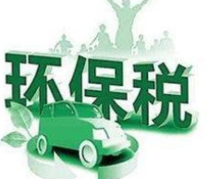 环保税首个申报期临近 30个省份明确适用税额