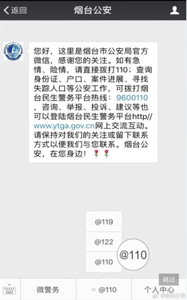 慎点!微信推出一键报警功能 直接视频通话