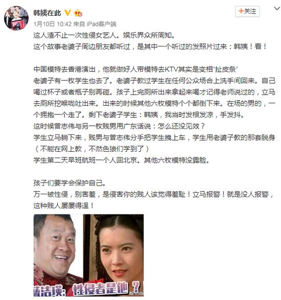 韩颖华指控曾志伟:性侵不止一次 曾迷晕7名模特