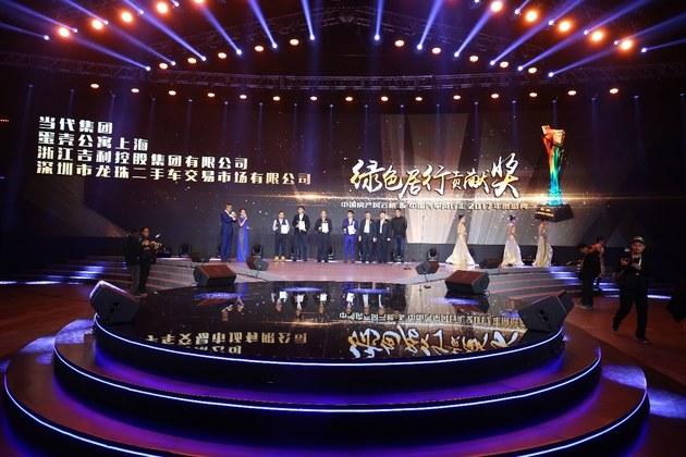 智能汽车--中国汽车风行汇年度盛典 车房联动圆满收官