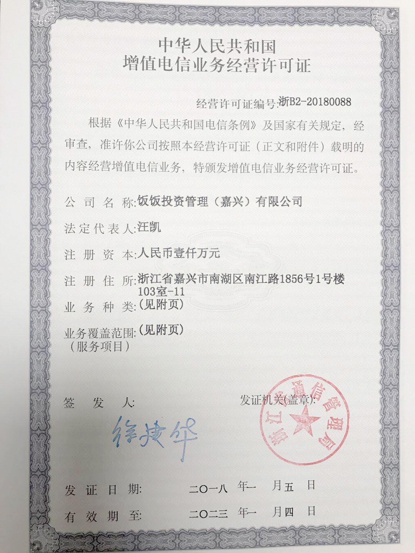 饭饭金服喜获ICP经营许可证 合规运营再升级1