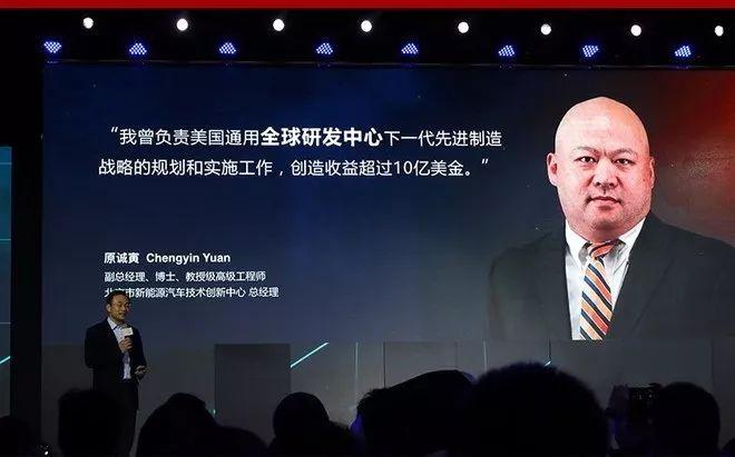 郑刚:我愿意在北汽新能源一直干到退休!