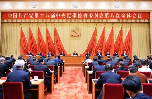 资料图:中国共产党第十八届中央纪律检查委员会第八次全体会议,于2017年10月9日在北京举行。(中央纪委监察部网站徐梦龙摄)