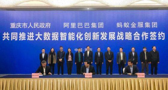 阿里巴巴签约重庆 马云:把数字经济做到从有到无